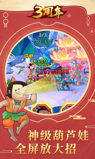 葫芦娃游戏截图4