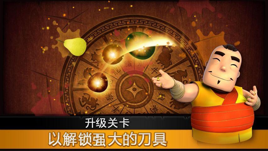水果忍者中文版截图2