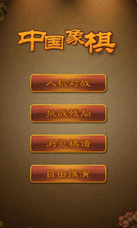航讯中国象棋截图1