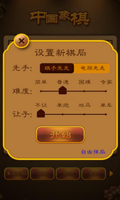 航讯中国象棋截图3