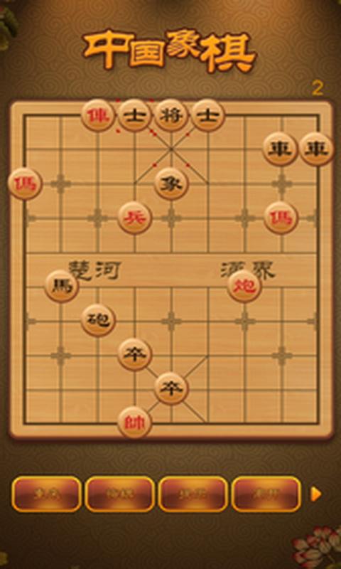 航讯中国象棋截图4