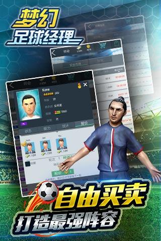梦幻冠军足球截图4