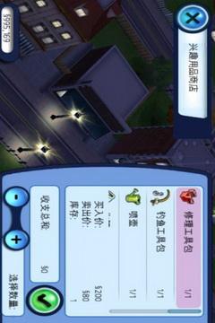 模拟人生3中文版截图3