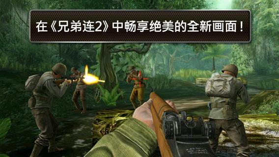 brothers in arms 2截图1