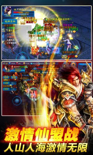 新苍穹之剑截图3