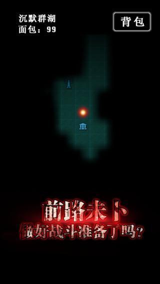 地下城堡截图3