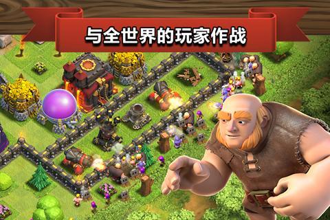 部落战争截图4