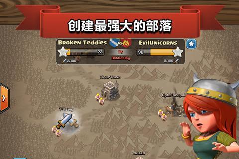 部落战争截图3