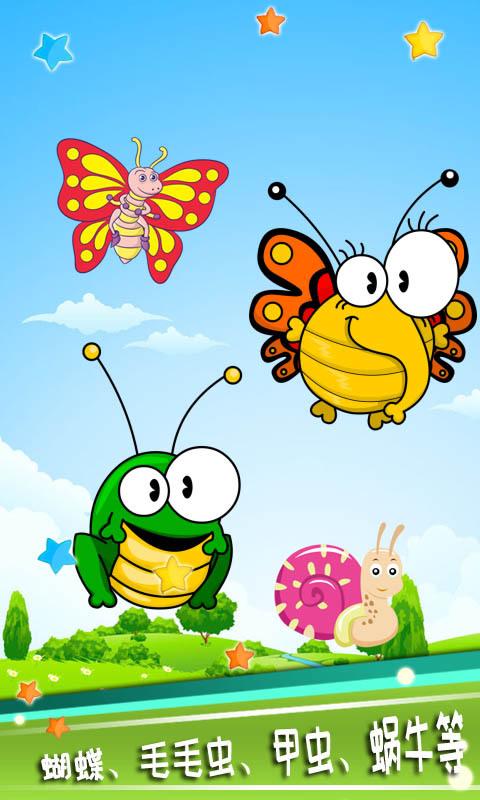 儿童昆虫乐园截图4