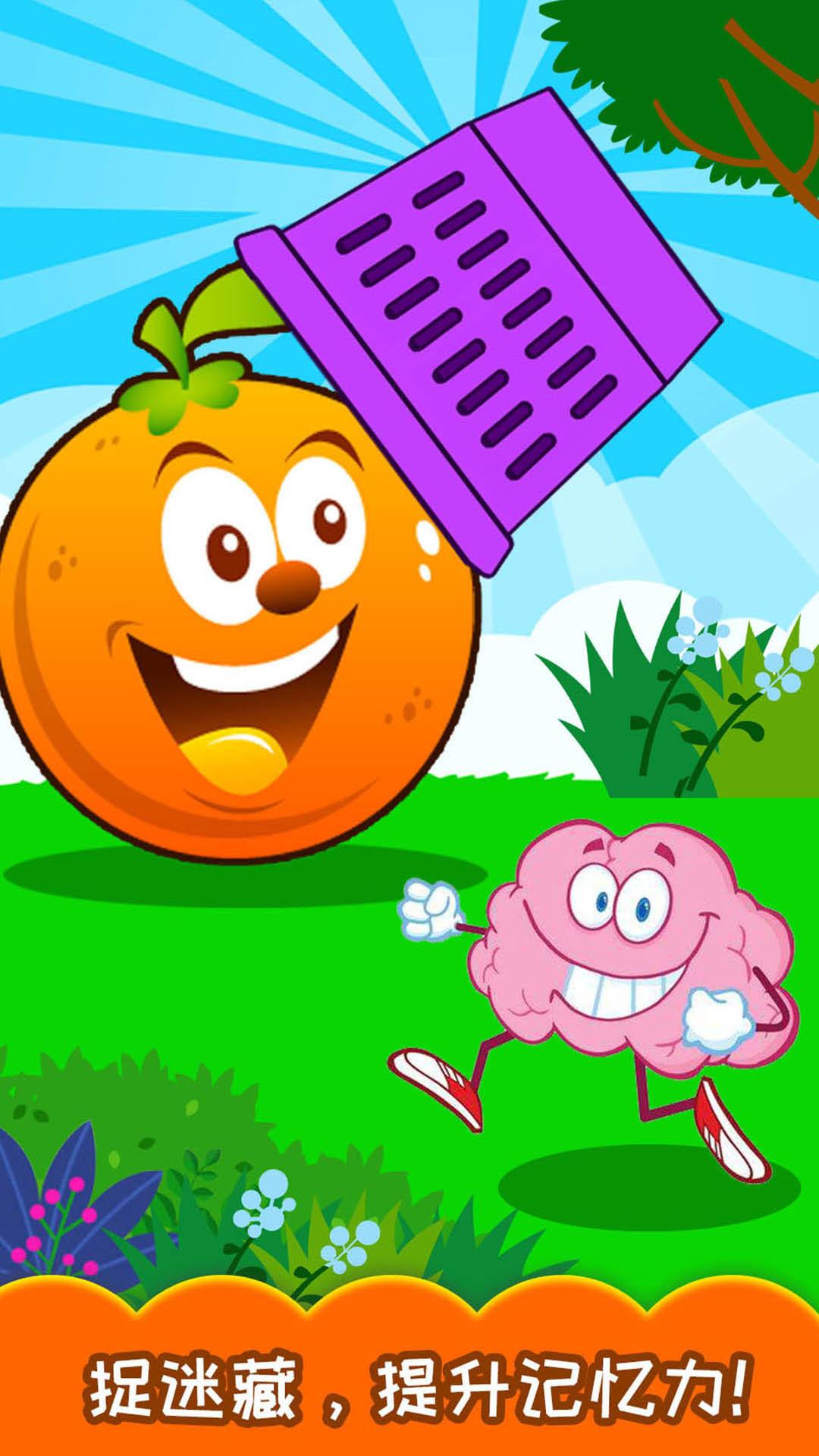 儿童记忆游戏截图2
