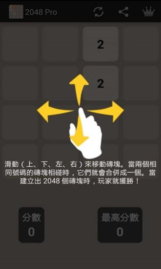 简单的益智游戏截图1
